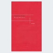 Ludwig Hohl: Hegymenet