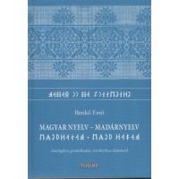 Benkő Emő: Magyar nyelv - Madárnyelv