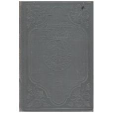 George Eliot: Romola. Harmadik kötet